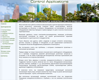 Control applications Ltd.